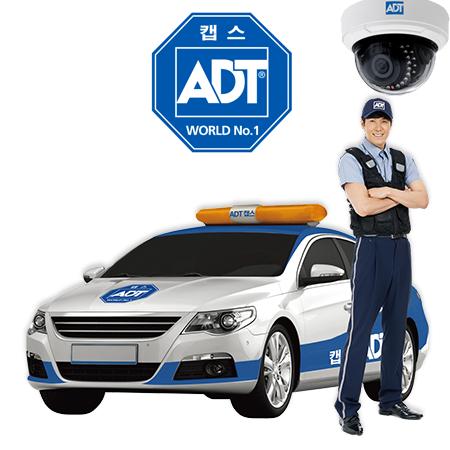 사업장용_[오픈기념 프로모션 (4/26~6/30)][ADT캡스]무인경비 서비스(출동경비+CCTV)