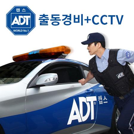 사업장용_[오픈기념 프로모션 6개월 연장!(4/26~12/31)][ADT캡스]무인경비 서비스(출동경비+CCTV) 이미지