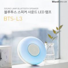 [아이리버] 블루투스 스피커 사운드 LED 램프 BTS-L3 이미지