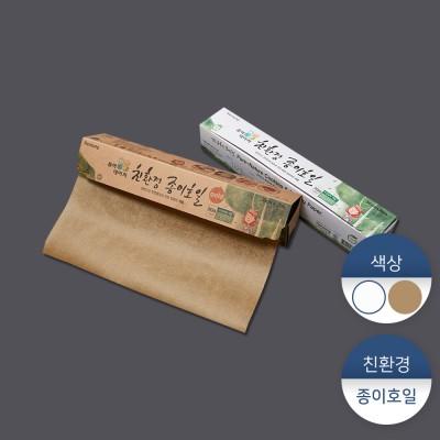 [패킹콩] 친환경 종이호일 1개