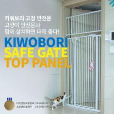 키워보리 상단 고양이 고정 안전문 (CMER78) +  확장 패널 이미지