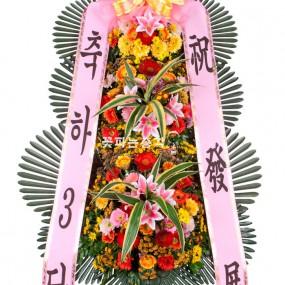축하화환 3단  (제주/강원 제외 전국 배송가능) 이미지