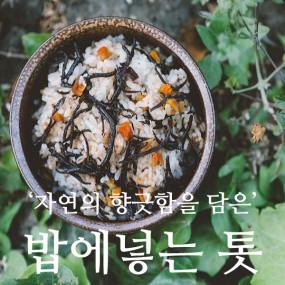 밥에넣는 제주 톳 10봉 / 20g(4인분) × 10봉 이미지