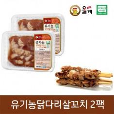 [올계] 유기농 닭다리살꼬치 250g 2팩(냉동) 이미지