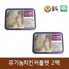 [올계] 유기농 치킨커틀렛 300g 2팩(냉동)(오픈 기념 10% 할인) 이미지