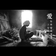 가마솥 직화방식 볶음밥 250g 15종<br>오픈기념 금액별 ♥사은품증정<br>고향의 어머니,두루맘의 정성 이미지