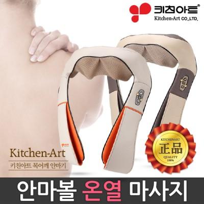 [Kitchen-Art] 키친아트 목어깨 안마기 PK-205B