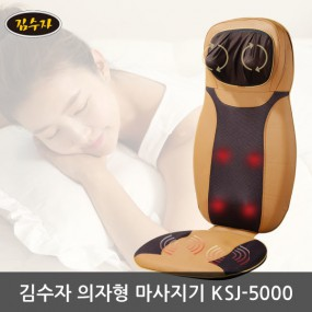 [KSJ] 김수자 럭셔리 의자형 전신마사지기 KSJ-5000 이미지