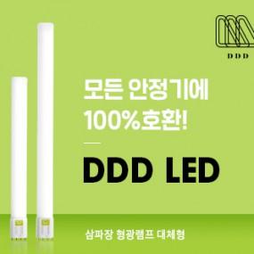 [DDD] LED조명등 18W  4개 세트 이미지