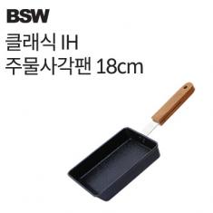 [BSW] 클래식 IH 주물단조 사각팬 18cm 이미지