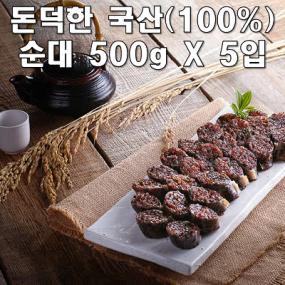 [농식품벤져스] 돈덕 돈덕한 국산순대 500g*5입/박스 무료배송! 이미지