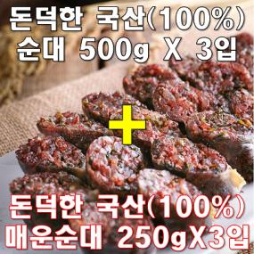 [농식품벤져스] 돈덕 돈덕한 국산순대 500g*3입+매운순대 250g*3입/박스 무료배송! 이미지
