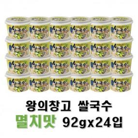 [농식품벤져스] 그린맥스 왕의창고 쌀국수 멸치맛 92g*24입/박스 이미지
