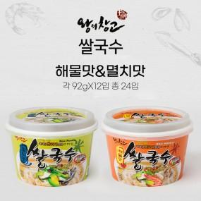 [농식품벤져스] 그린맥스 왕의창고 쌀국수 멸치맛*12입+해물맛*12입/박스 무료배송! 이미지