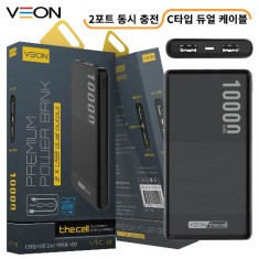 베온 더셀 휴대용 보조배터리 10000mAh (C타입 5핀 듀얼케이블 포함) 이미지