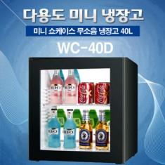 윈텍 미니 쇼케이스 무소음 소형냉장고 WC-40D 40리터 음료수 냉장고보관 이미지