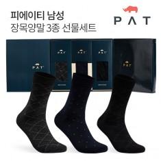PAT 남성 클라우드 장목양말 3족세트 이미지