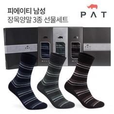 PAT 남성 라인 장목 3족세트 이미지