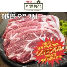 [아자몰 오픈기념 행사] 선진포크 돼지고기 이미지