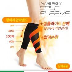 이너지 칼프슬리브 | 종아리 압박밴드 | 종아리 서포터 | 하지정맥류 관리 |  셀룰라이트 관리 | 이미지