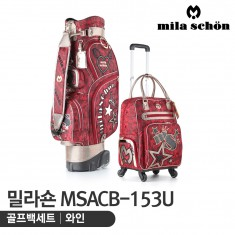 밀라숀 MSACB-153U 바퀴형 골프백세트 [와인] 이미지