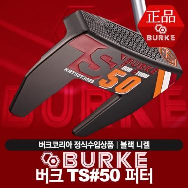 버크 TS50 퍼터 이미지