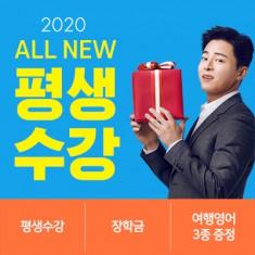 [야나두] 2020 All new 평생수강 이미지