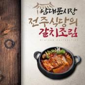 [남대문시장 맛집] 전주식당 갈치조림 4팩 이미지