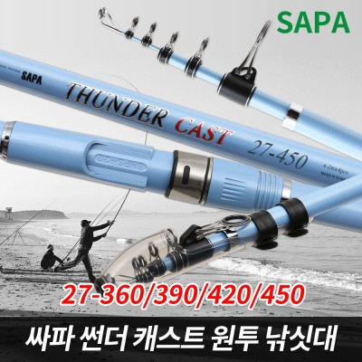 싸파 썬더 캐스트 원투 낚시 대 27-360/390/420/450 원투대