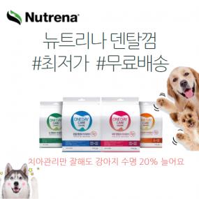 [뉴트리나] 강아지 건강과 치아관리를 한번에! 뉴트리나 개껌 무료배송 행사 이미지