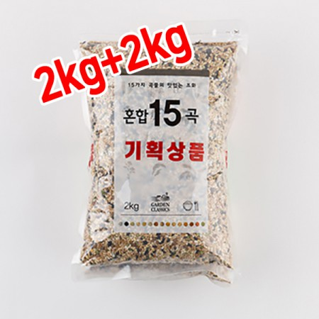 [기획상품] 가성비 최고! 혼합15곡 2kg + 2kg