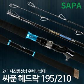 싸파 싸푼 헤드락 195/210 선상 우럭 낚싯대 바다 침선 루어 낚시 대 이미지