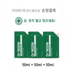 ★ 손청결제 / 에탄올 63%  ★Dr+ MEDIEM 위생적인 핸드 클린 겔  ~!!주머니 쏙~ (50ml* 3팩/5팩/10팩) 이미지