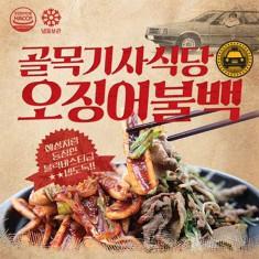 [아자픽] 돌아온 골목기사식당!! 추억의 오징어불백(500g) x 5팩 / 총 2.5kg 이미지