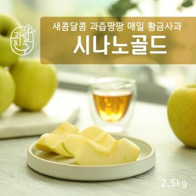 최고의 사과, 시나노,,그중의 최고,,,  과일친구 의성 시나노골드(황금사과) 2.5kg!!! 이미지