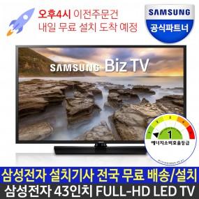 [재입고완료][으뜸가전_10%환급 신청가능][삼성기사 무료배송+설치] 삼성전자 TV HG43NJ570 43인치 삼성티비 스탠드/벽걸이 객실용 삼성TV 이미지
