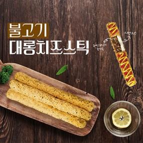 ★tvN 출연 11:45 대롱치즈스틱 불고기맛 10개입 무료배송~ 이미지