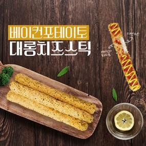 ★tvN 출연 11:45 대롱치즈스틱 베이컨 포테이토맛 10개입 무료배송~ 이미지