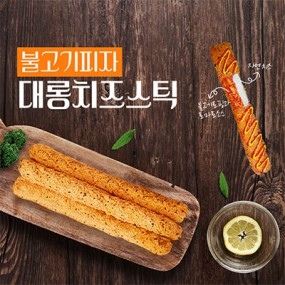 ★tvN 출연 11:45 대롱치즈스틱 불고기 피자맛 10개입 무료배송~ 이미지