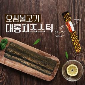 ★tvN 출연 11:45 대롱치즈스틱 오삼불고기맛 10개입 무료배송~ 이미지