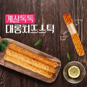 ★tvN 출연 11:45 대롱치즈스틱 게살톡톡맛 10개입 무료배송~ 이미지
