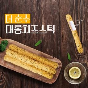 ★tvN 출연 11:45 대롱치즈스틱 순수치즈맛 10개입 무료배송~ 이미지