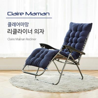 [아자픽] 오직 나만을 위한 여유로운 공간! 클레어마망 리클라이너(무중력 의자) 이미지