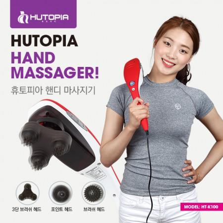 [셀프 마사지]휴토피아 핸드안마기 HT-K100
