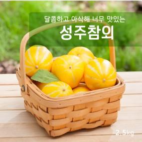 [가격인하]아삭달콤 과일친구 성주참외 2.5kg(10과내외) 이미지