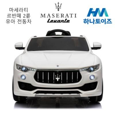 [하나토이즈] 마세라티 르반떼 2륜 유아전동차(화이트)