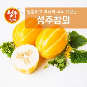 [가격인하]아삭달콤 과일친구 성주참외 2.5kg(13과내외) 이미지