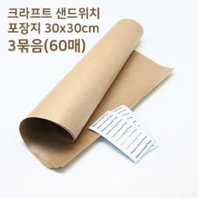크라프트 샌드위치 포장지(20매) X 3묶음 [르드와드파리] 이미지
