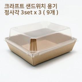 크라프트 샌드위치용기 정사각 (3set) x 3묶음 [르드와드파리] 이미지