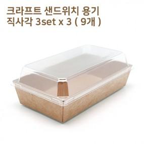 크라프트 샌드위치용기 직사각 (3set) x 3묶음 [르드와드파리] 이미지